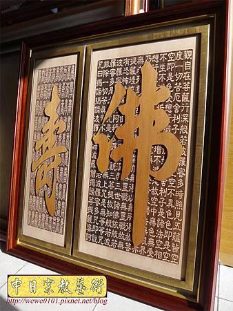 B13502.神桌佛聯 心經佛字 百壽字.JPG