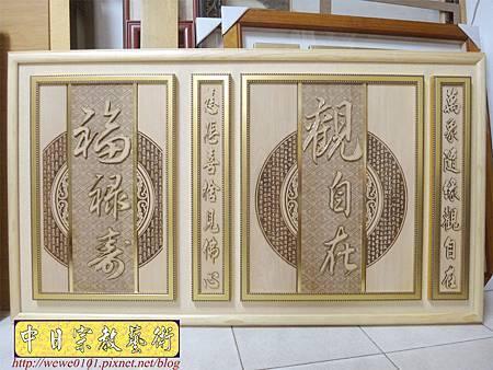 B13701.時尚神明廳神桌神聯 觀自在佛桌心經木雕聯.JPG
