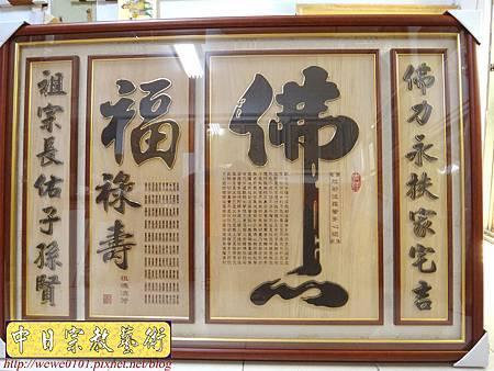 B13801.5尺1神桌佛聯 佛心 福祿壽木雕佛聯.JPG