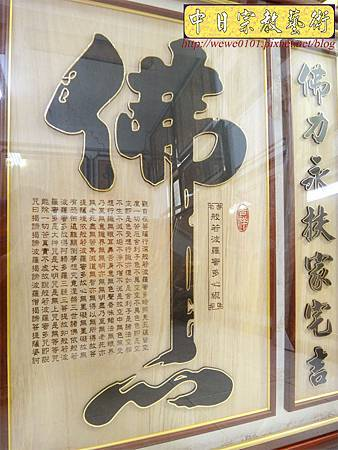 B13802.5尺1神桌佛聯 佛心 福祿壽木雕佛聯.JPG