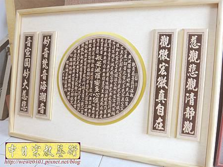 B13902.五尺一佛桌 圓心經木雕佛聯.JPG