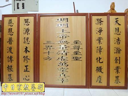 B14001.明明上帝中堂木雕製做 總檀版 一貫道佛桌佛聯.JPG