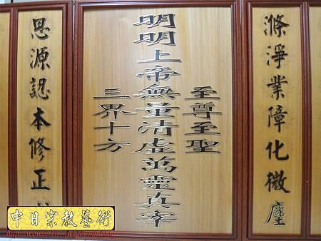 B14002.明明上帝中堂木雕製做 總檀版 一貫道佛桌佛聯.JPG