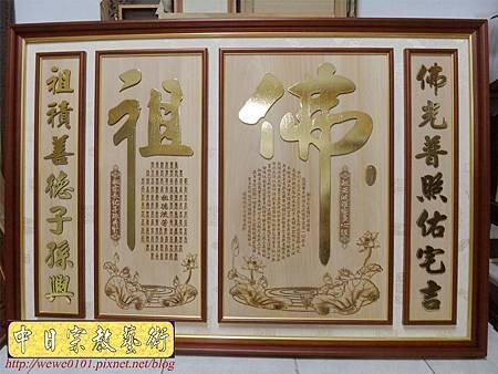 B14201.5尺1神桌木雕聯 蓮花佛字 心經雕刻佛桌聯對.JPG