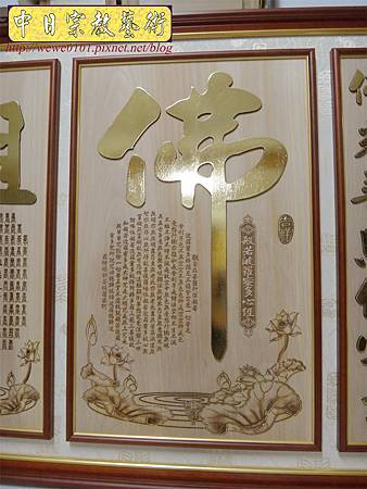 B14202.5尺1神桌木雕聯 蓮花佛字 心經雕刻佛桌聯對.JPG