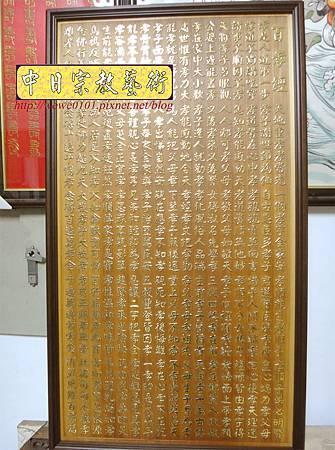 B14601.一貫道百孝經雕刻木匾 貼金箔製做.JPG