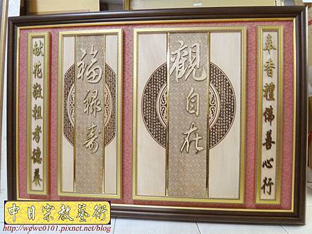 B14801.時尚神桌佛聯設計 觀自在心經木雕佛桌聯對雕刻.JPG
