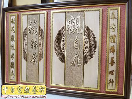 B14802.時尚神桌佛聯設計 觀自在心經木雕佛桌聯對雕刻.JPG