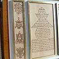 B14904.寶篋印陀羅尼雕刻木雕佛匾 八吉祥佛桌佛聯雕刻 藏傳佛教佛堂設計.JPG