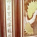 A7009.龍壁設計 神桌後貼猛龍圖 關聖帝君神桌聯製做.JPG