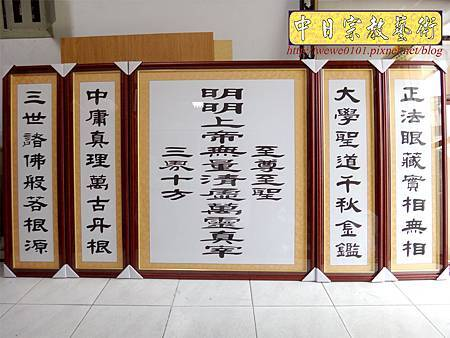C7801.一貫道神桌聯對 明明上帝中堂.JPG