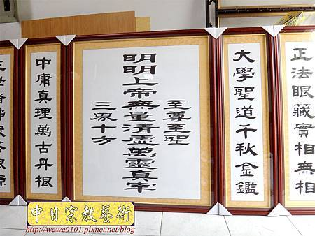 C7802.一貫道神桌聯對 明明上帝中堂.JPG