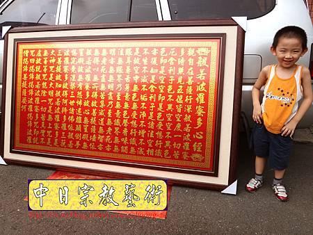 D2001.黃金畫心經製作(紅底金字)高4尺2寬7尺.JPG