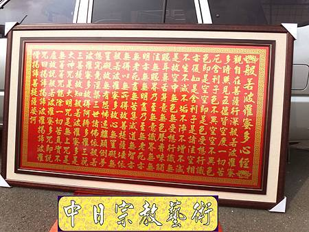 D2002.黃金畫心經製作(紅底金字)高4尺2寬7尺.JPG