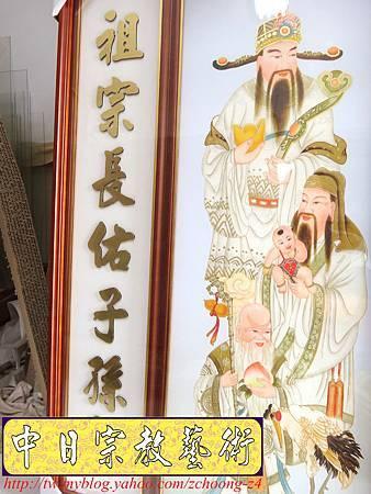 D2106.神桌聯~觀世音菩薩佛桌聯神明彩.JPG