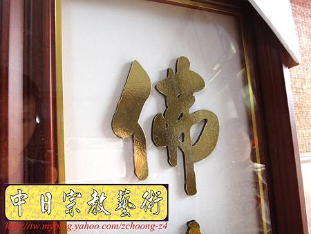 D2107.神桌聯~觀世音菩薩佛桌聯神明彩.JPG