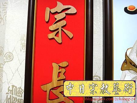 D2410.神桌觀音聯設計 佛桌觀世音菩薩聯.JPG