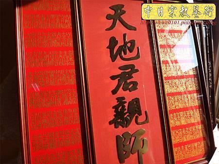 D2503.神桌神聯製做天帝君親師加百壽.JPG
