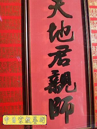 D2504.神桌神聯製做天帝君親師加百壽.JPG