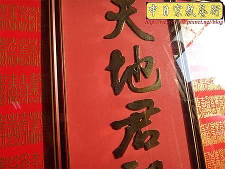 D2505.神桌神聯製做天帝君親師加百壽.JPG