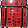 D2601.神桌神聯設計 伏英舘六壬先師神位 山水土至神位.JPG