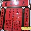 D2603.神桌神聯設計 伏英舘六壬先師神位 山水土至神位.JPG