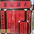 D2614.神桌神聯設計 伏英舘六壬先師神位 山水土至神位.JPG