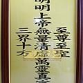 D2703.一貫道明明上帝神桌佛聯 黃金畫版.JPG