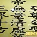 D2706.一貫道明明上帝神桌佛聯 黃金畫版.JPG