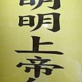 D2708.一貫道明明上帝神桌佛聯 黃金畫版.JPG