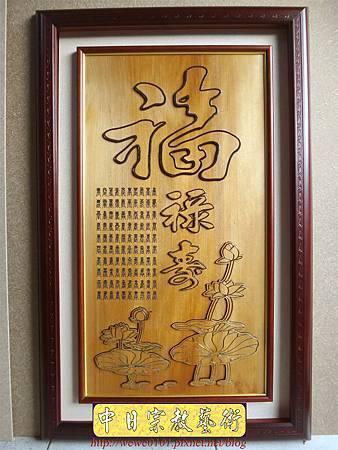 E8212.公媽桌祖先聯對 蓮花福祿壽.JPG