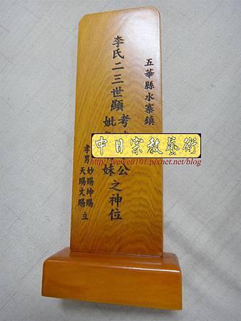 E8308.簡式祖先牌位雕刻 長祿祖先牌位雕刻.JPG