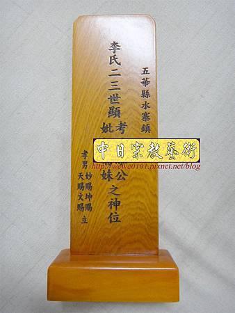 E8309.簡式祖先牌位雕刻 長祿祖先牌位雕刻.JPG