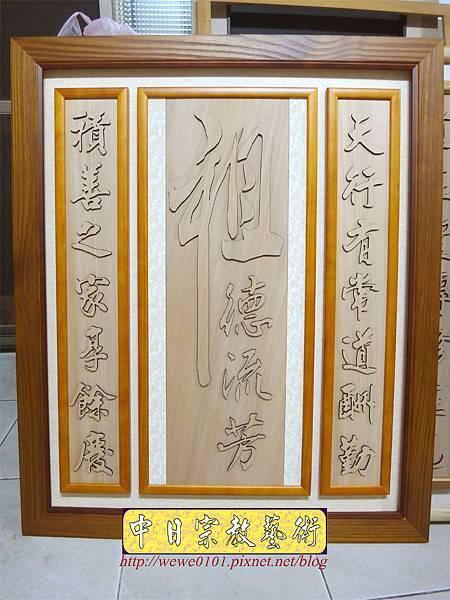 E8401.祖先桌公媽聯 祖德流芳木雕匾.JPG