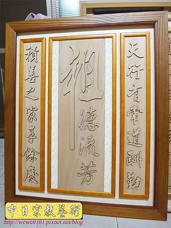 E8402.祖先桌公媽聯 祖德流芳木雕匾.JPG