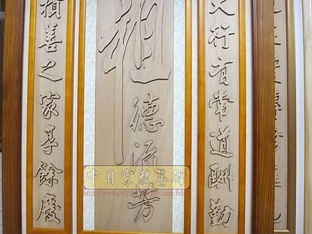 E8403.祖先桌公媽聯 祖德流芳木雕匾.JPG
