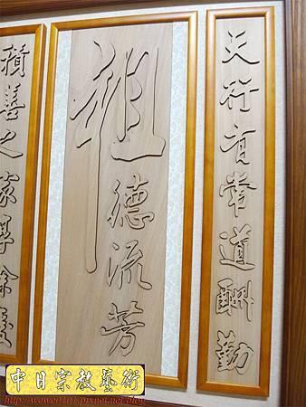E8404.祖先桌公媽聯 祖德流芳木雕匾.JPG