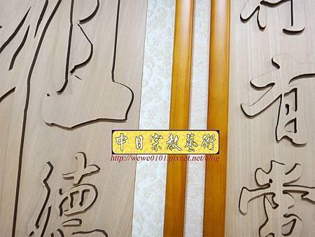 E8406.祖先桌公媽聯 祖德流芳木雕匾.JPG