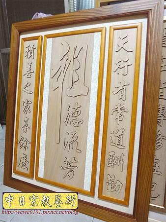 E8409.祖先桌公媽聯 祖德流芳木雕匾.JPG