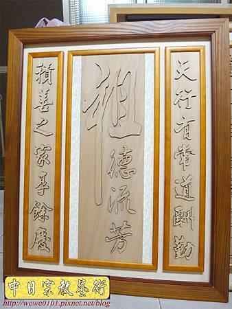 E8410.祖先桌公媽聯 祖德流芳木雕匾.JPG