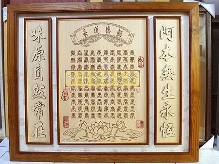 E8501.客製化祖先桌公媽聯 祖先龕百壽木匾雕刻.JPG