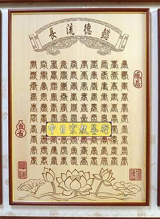 E8502.客製化祖先桌公媽聯 祖先龕百壽木匾雕刻.JPG