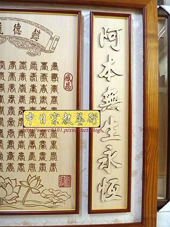 E8503.客製化祖先桌公媽聯 祖先龕百壽木匾雕刻.JPG