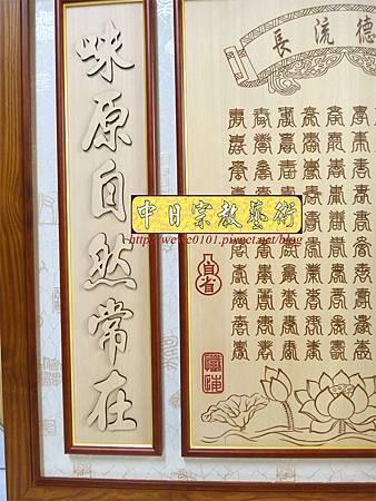 E8504.客製化祖先桌公媽聯 祖先龕百壽木匾雕刻.JPG