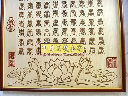 E8505.客製化祖先桌公媽聯 祖先龕百壽木匾雕刻.JPG