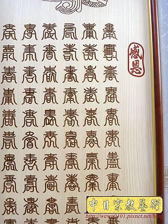 E8507.客製化祖先桌公媽聯 祖先龕百壽木匾雕刻.JPG