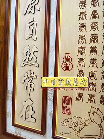 E8508.客製化祖先桌公媽聯 祖先龕百壽木匾雕刻.JPG