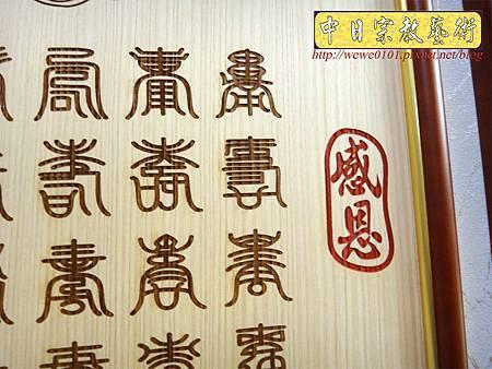 E8511.客製化祖先桌公媽聯 祖先龕百壽木匾雕刻.JPG