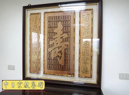 E8614.3尺6祖先桌公媽桌 壽字百壽祖先龕公媽龕.JPG