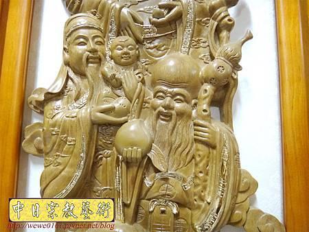 G3307.祖先桌公媽聯 福祿壽半浮雕.JPG